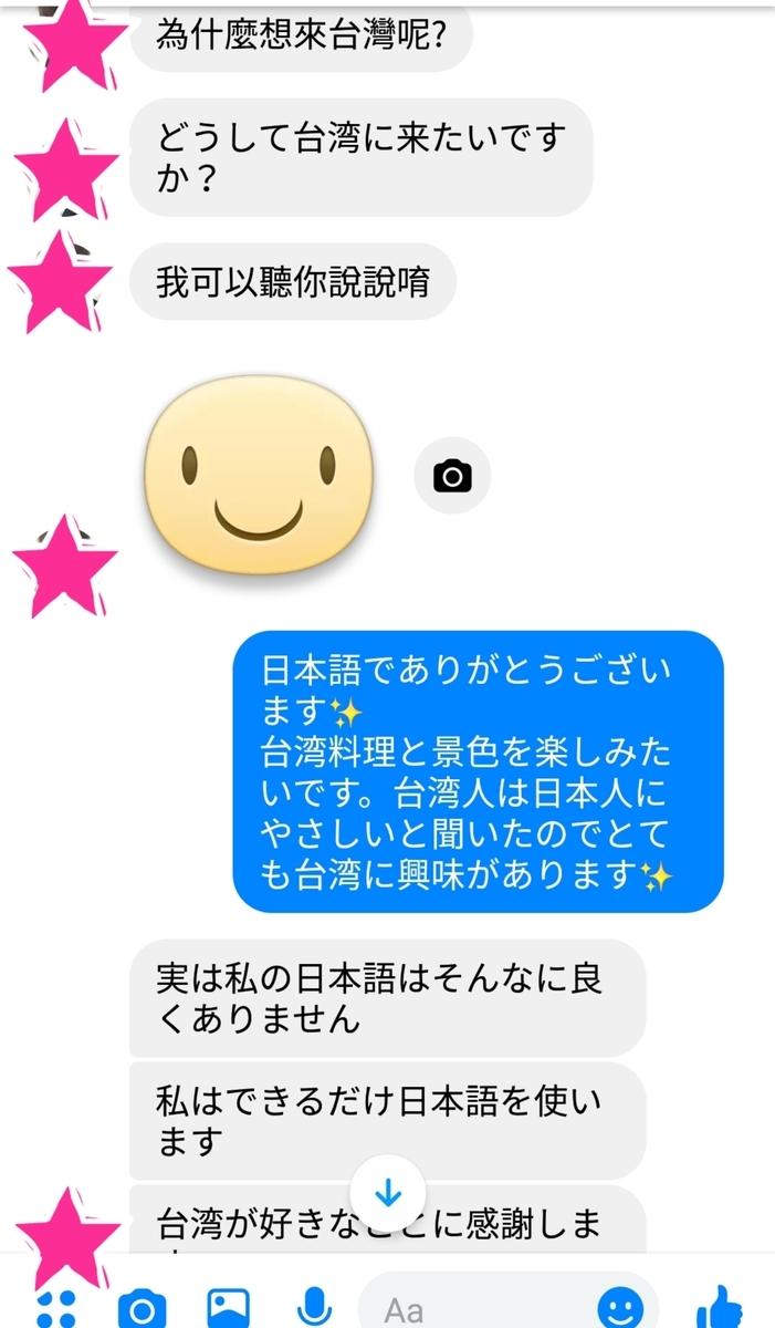 f:id:yasumarutaiwan:20190627220707j:plain