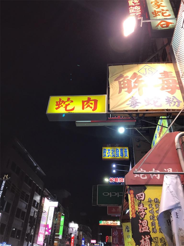f:id:yasumarutaiwan:20190923161356j:image