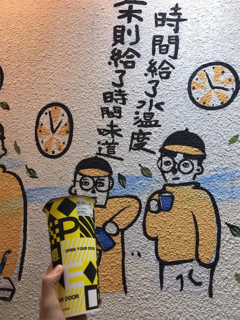 f:id:yasumarutaiwan:20190923161732j:image