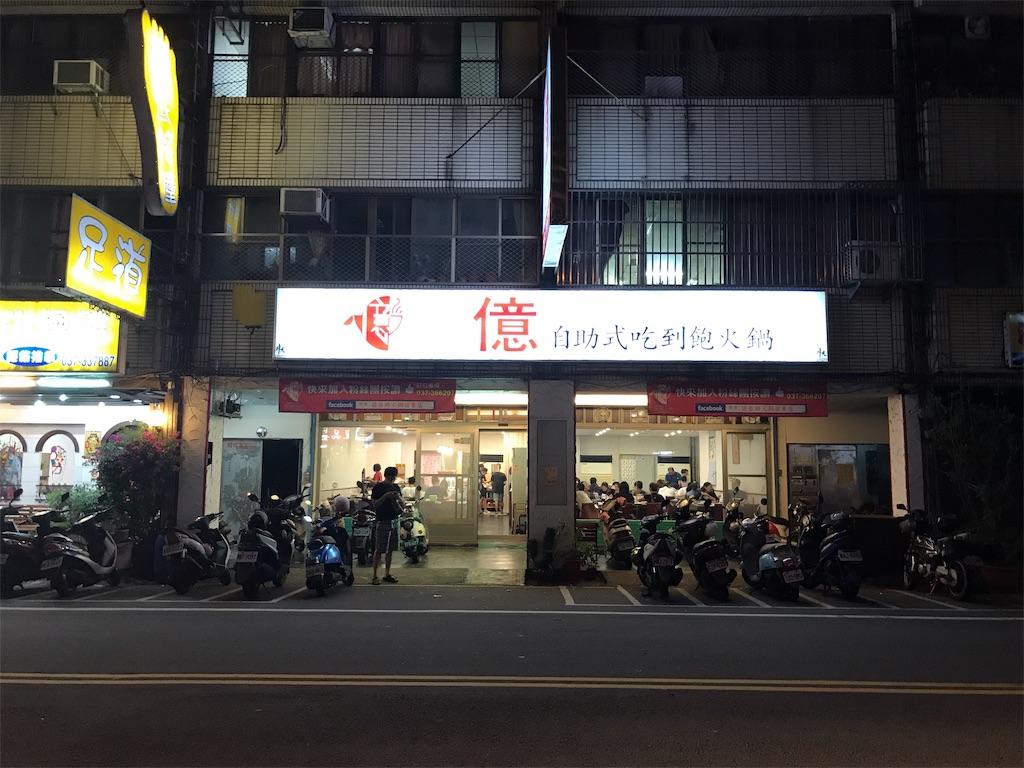 f:id:yasumarutaiwan:20191017144611j:image
