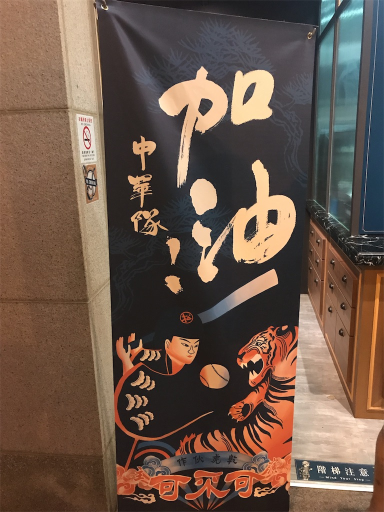 f:id:yasumarutaiwan:20191026205649j:image