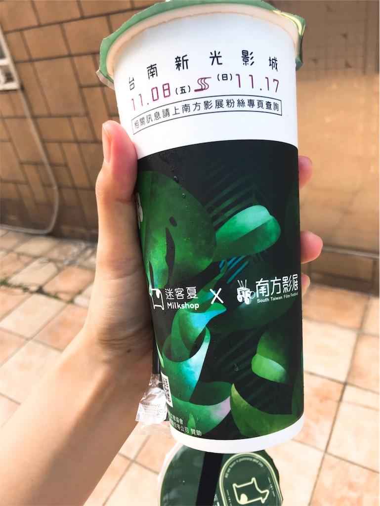 f:id:yasumarutaiwan:20191102192958j:image
