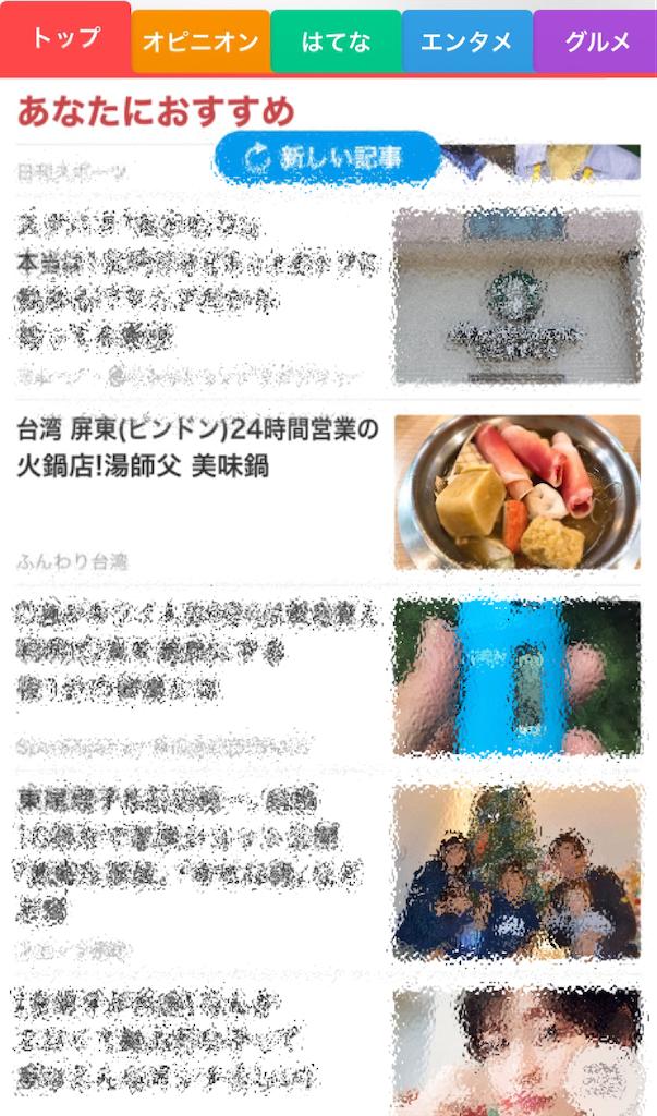 f:id:yasumarutaiwan:20191225143601p:image