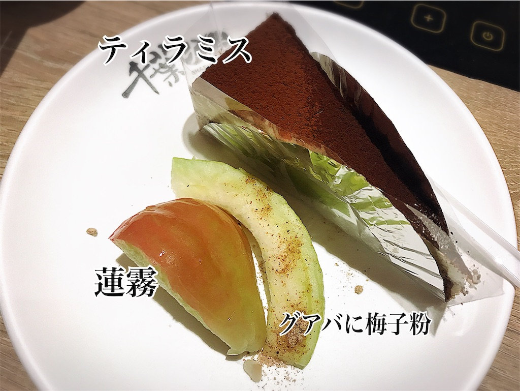 f:id:yasumarutaiwan:20200109143154j:image