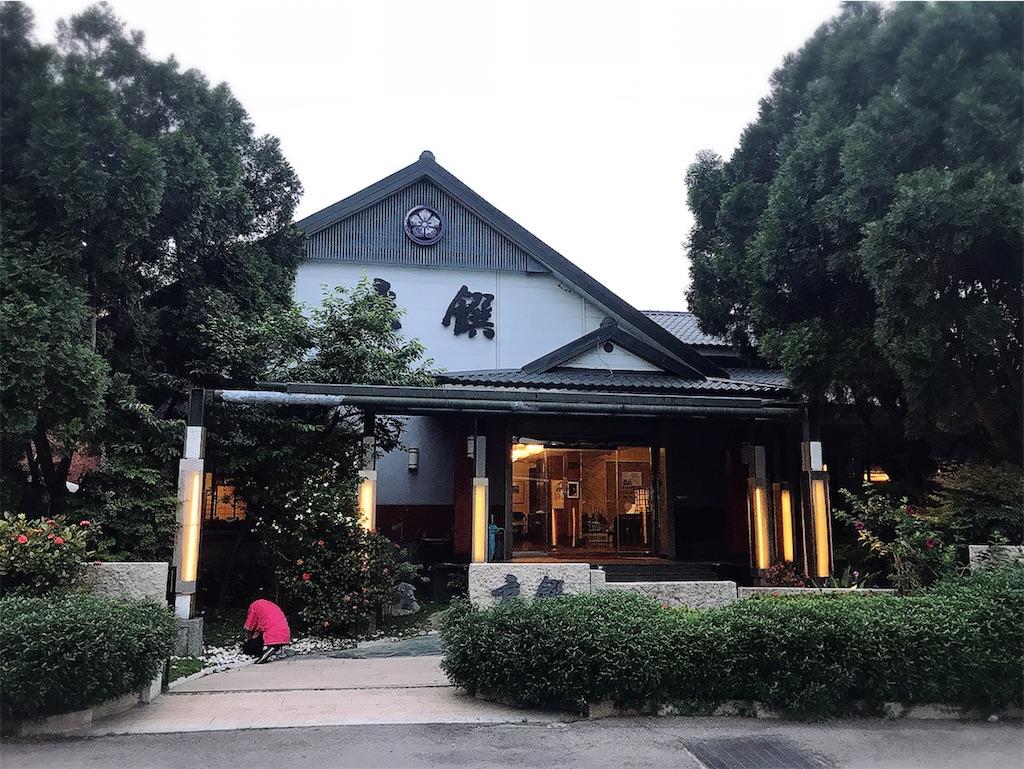 f:id:yasumarutaiwan:20200427121732j:image