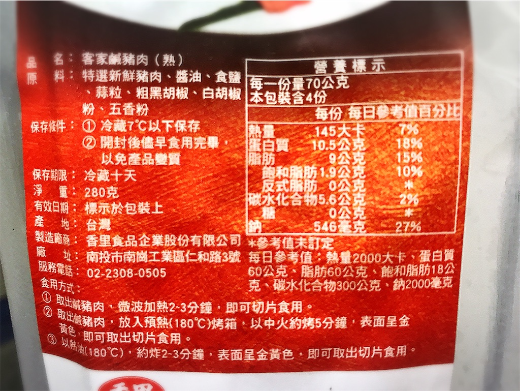 f:id:yasumarutaiwan:20200520205542j:image