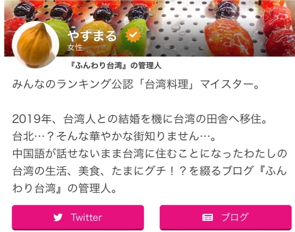 f:id:yasumarutaiwan:20200521151523j:image