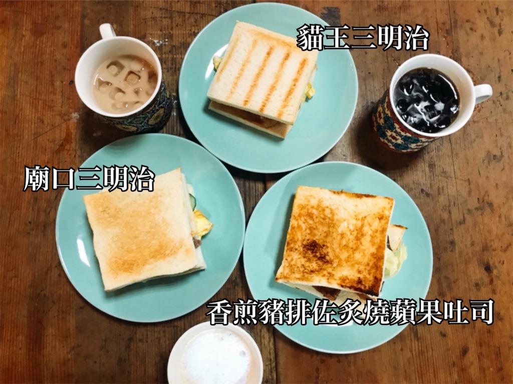 f:id:yasumarutaiwan:20200523125614j:image