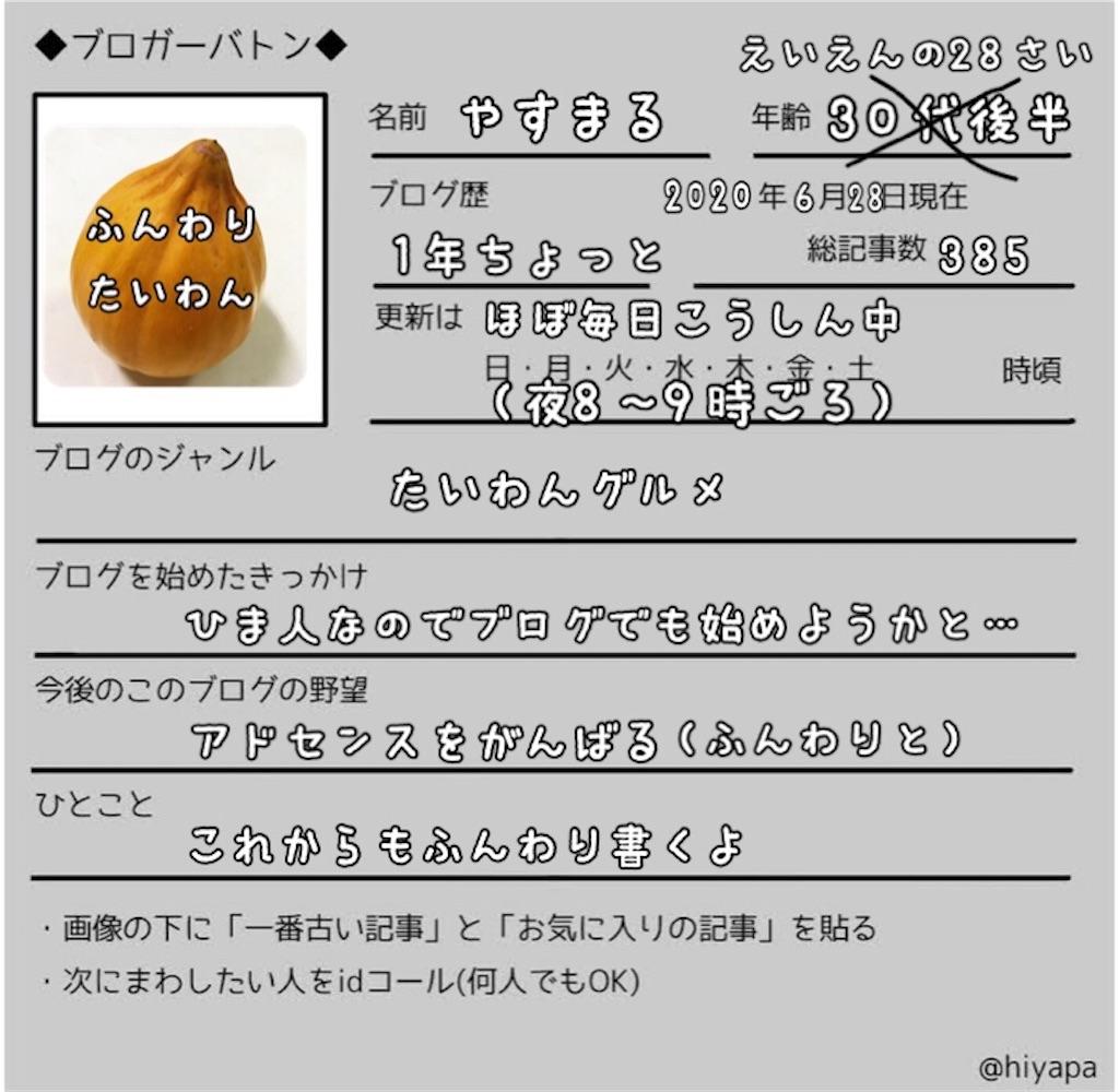f:id:yasumarutaiwan:20200629104329j:plain