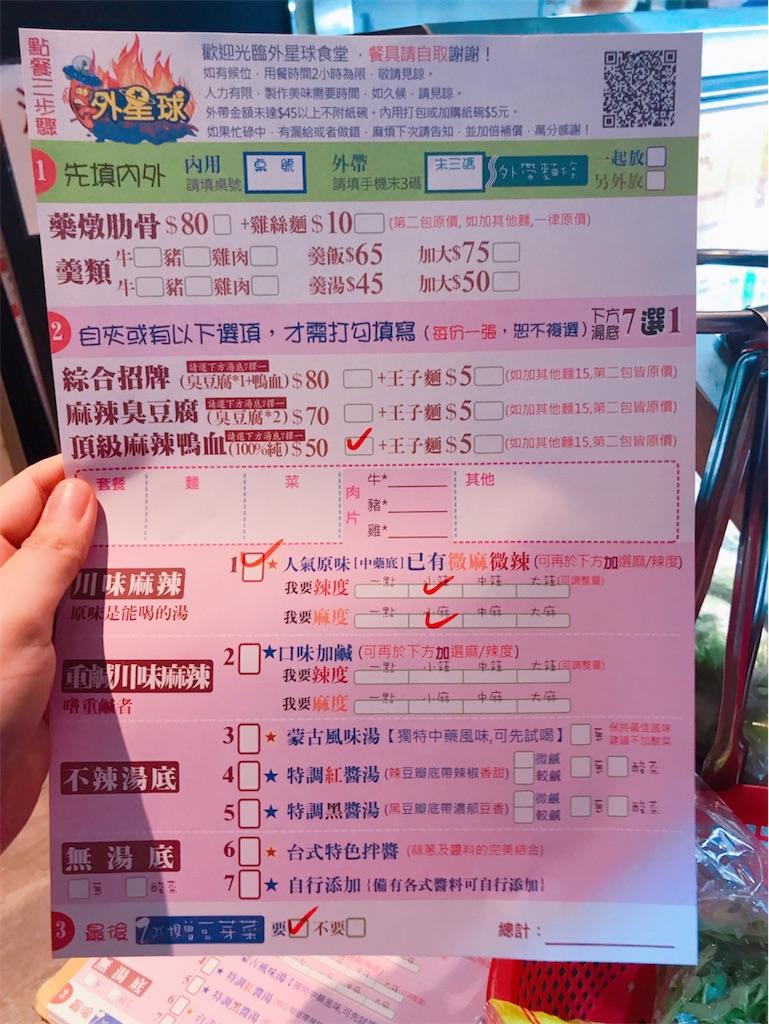 f:id:yasumarutaiwan:20200702143335j:plain