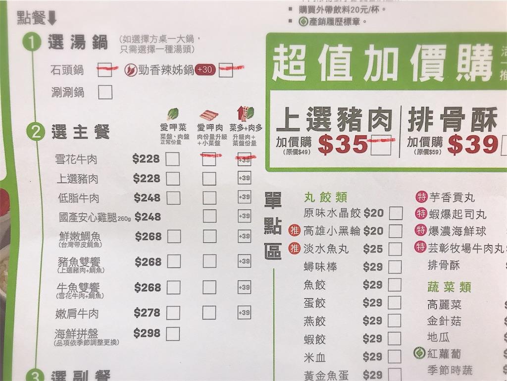 f:id:yasumarutaiwan:20200717153141j:plain