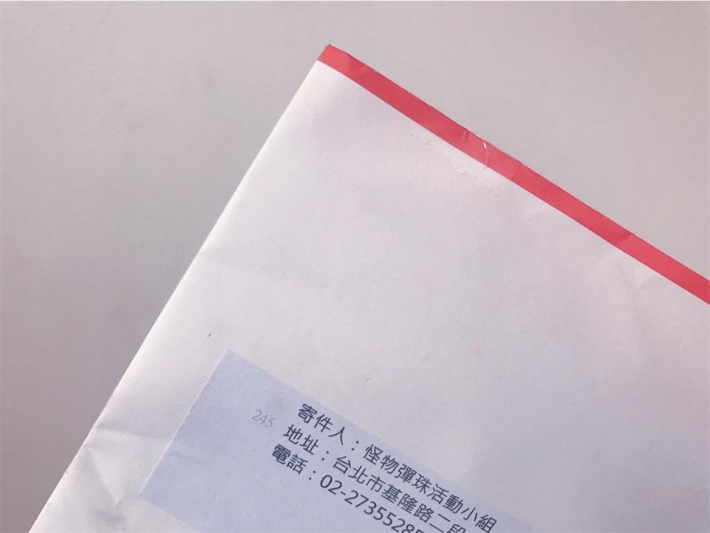 f:id:yasumarutaiwan:20200721162406j:plain