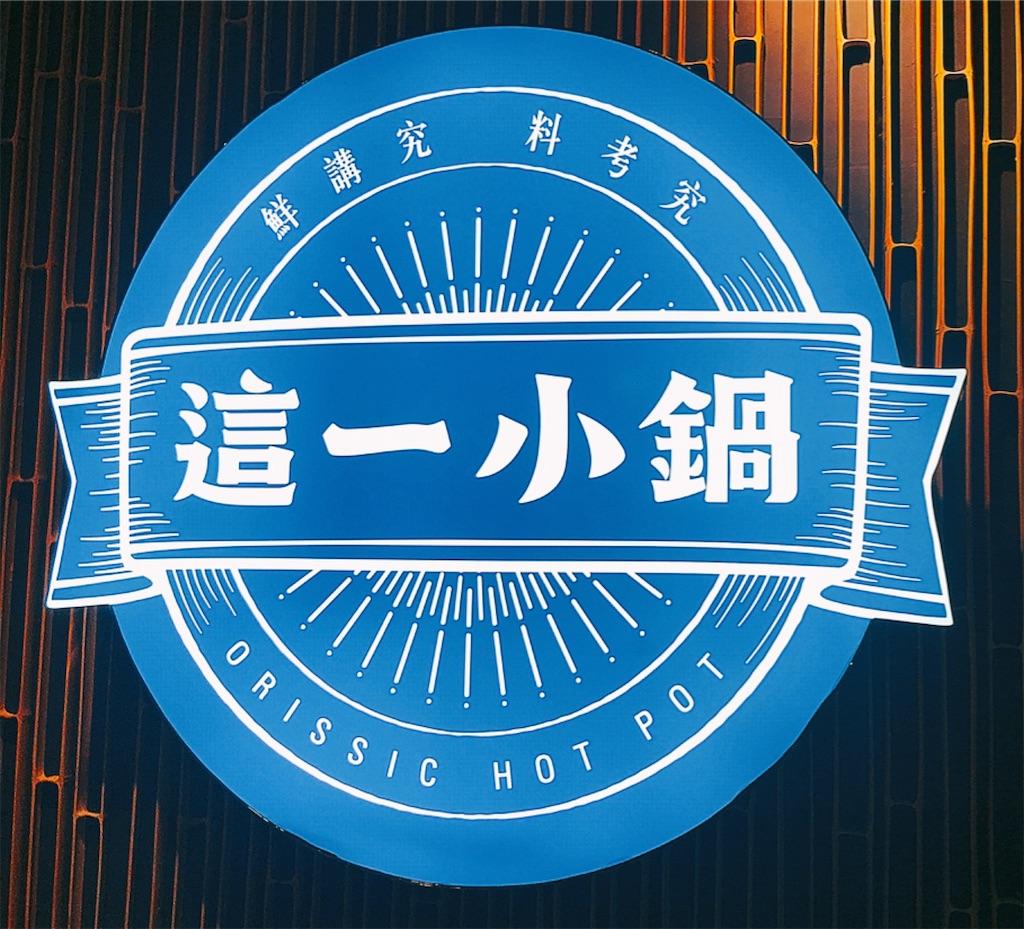 f:id:yasumarutaiwan:20200823141426j:plain