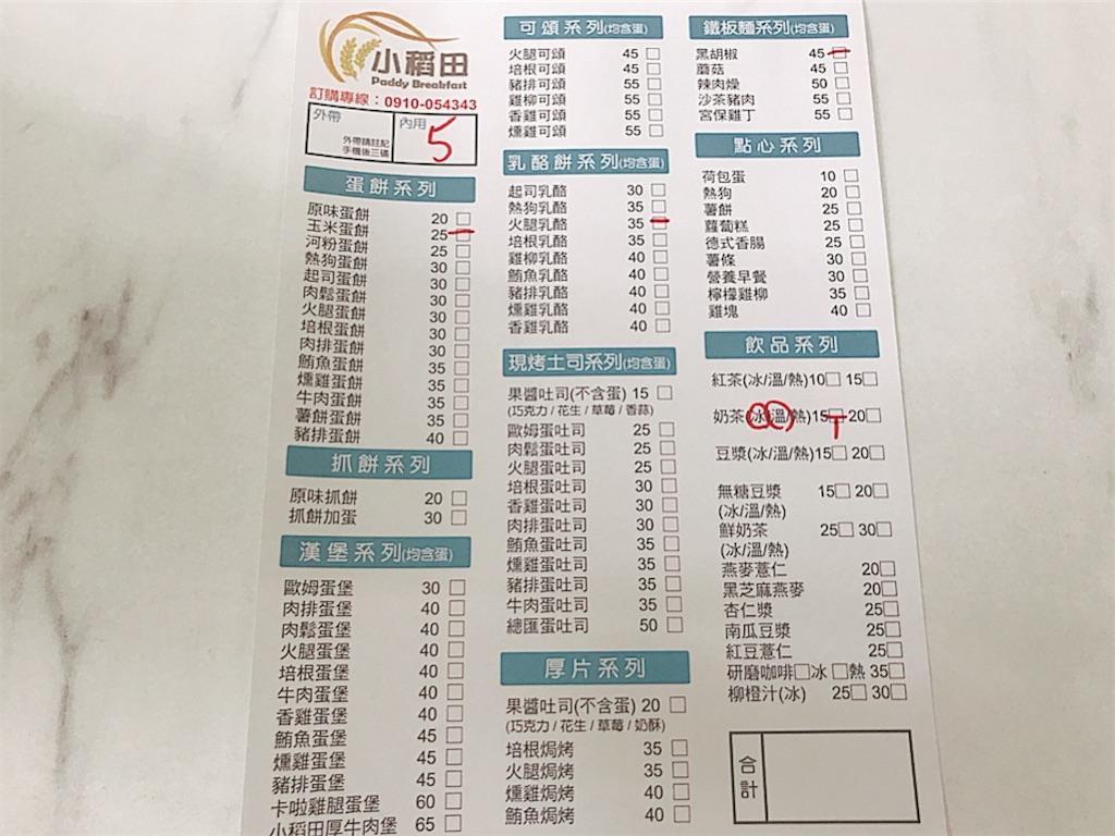 f:id:yasumarutaiwan:20200830164441j:plain