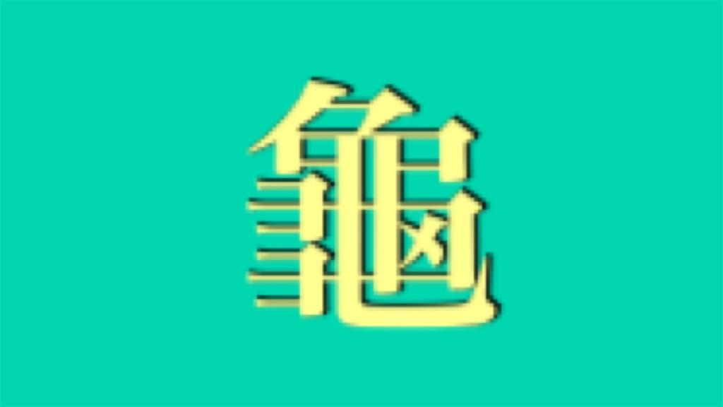 f:id:yasumarutaiwan:20200901104809j:plain