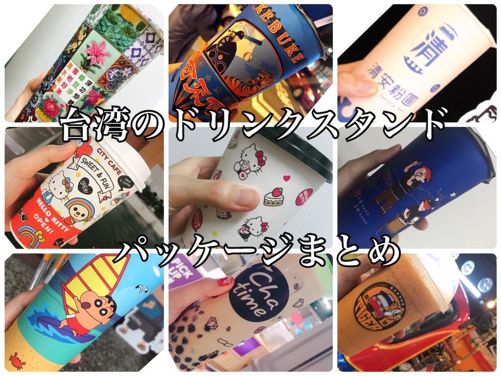 f:id:yasumarutaiwan:20200904151329j:plain
