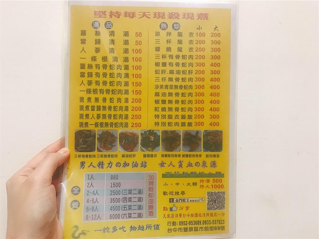 f:id:yasumarutaiwan:20200919213256j:plain