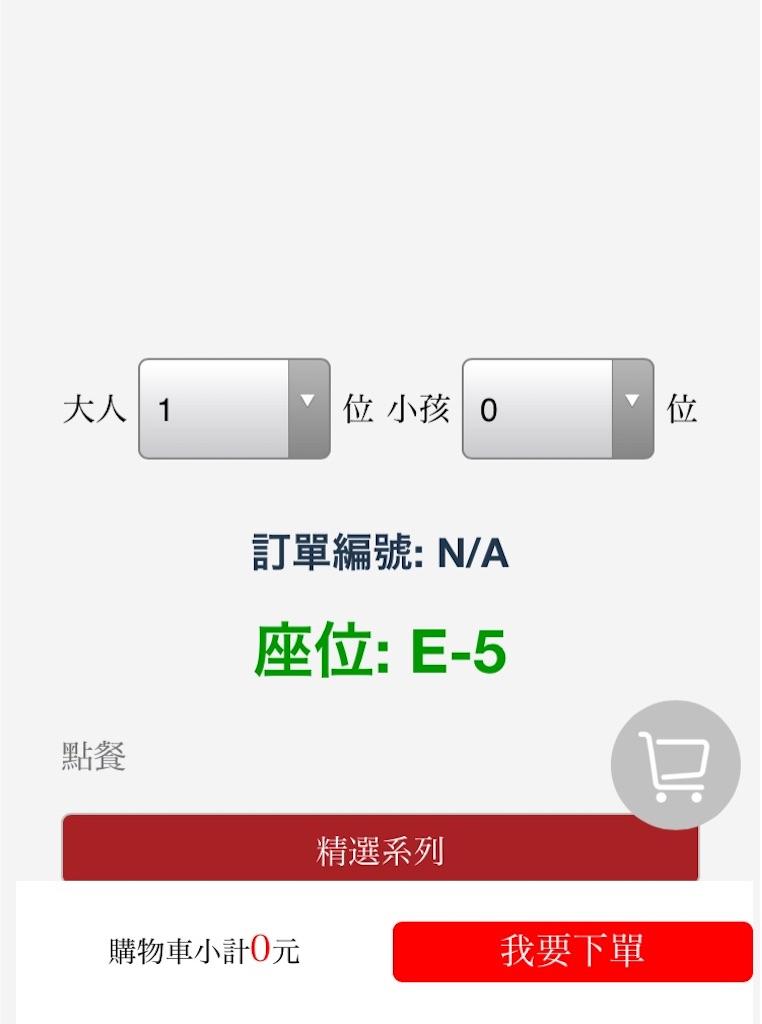 f:id:yasumarutaiwan:20200927190412j:plain