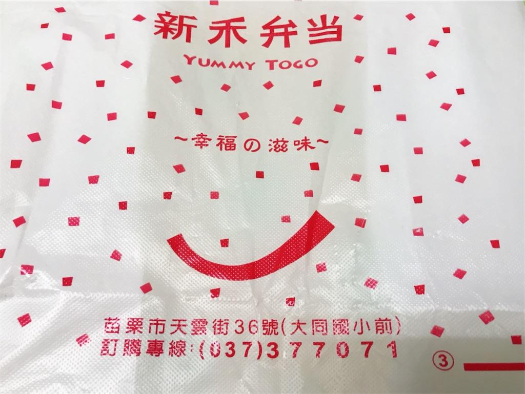 f:id:yasumarutaiwan:20201007165450j:plain