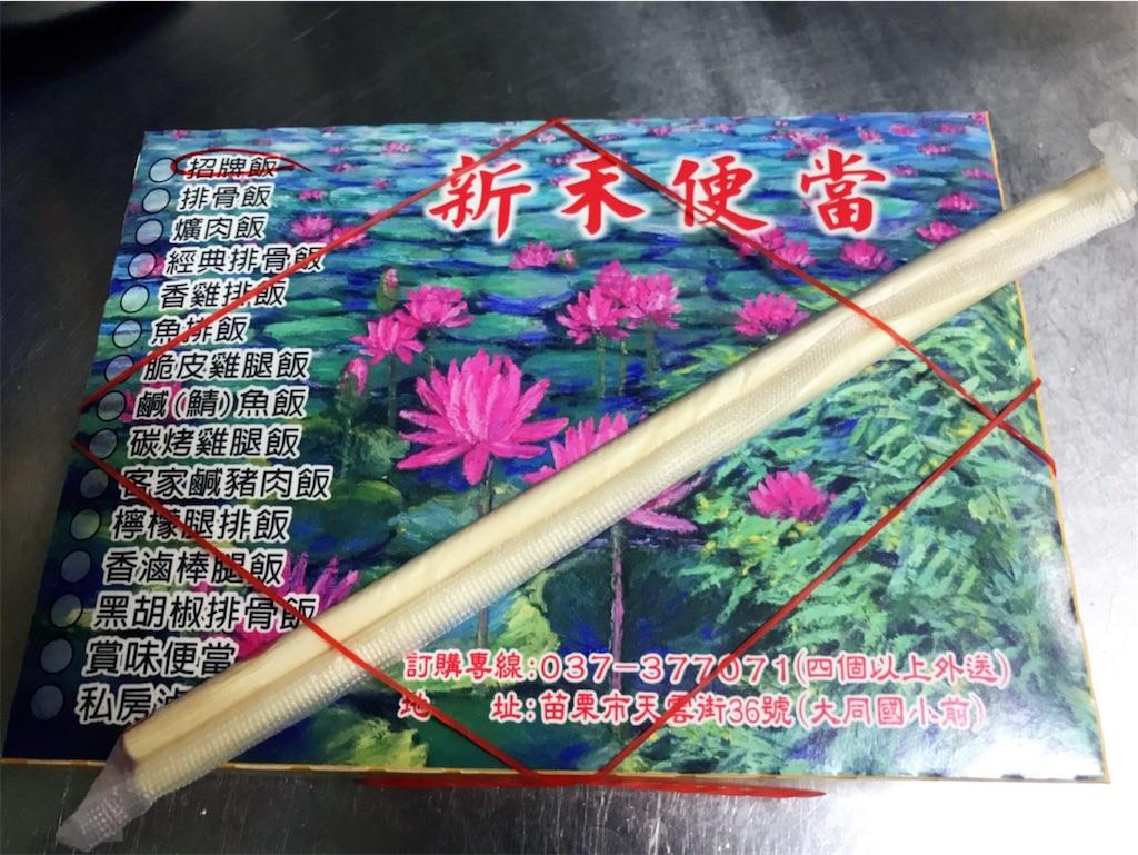 f:id:yasumarutaiwan:20201007165650j:plain