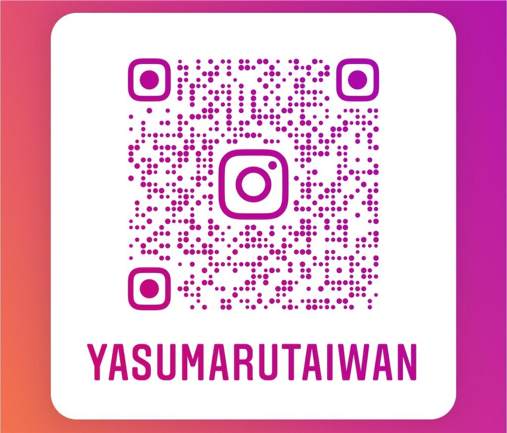 f:id:yasumarutaiwan:20201209125316j:plain