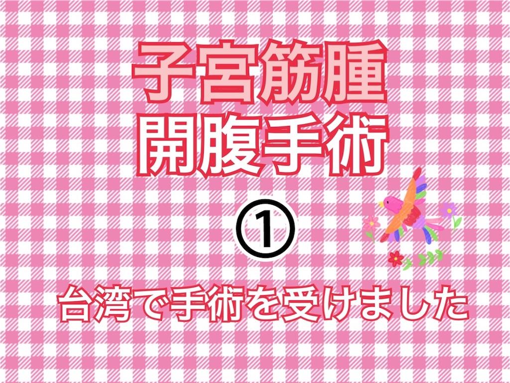 f:id:yasumarutaiwan:20210126152246j:plain