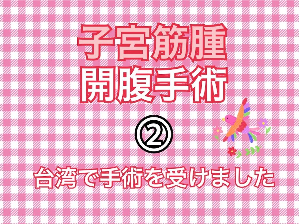 f:id:yasumarutaiwan:20210128142456j:plain