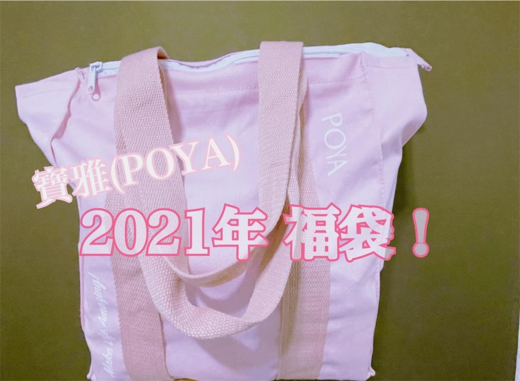f:id:yasumarutaiwan:20210212182435j:plain