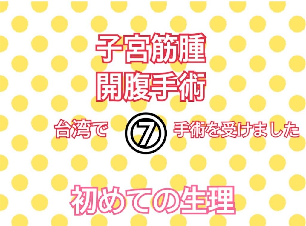 f:id:yasumarutaiwan:20210312194652j:plain
