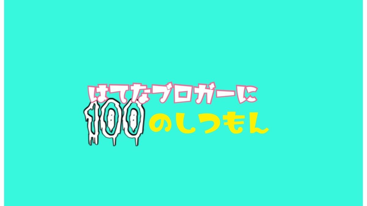 f:id:yasumarutaiwan:20210708213208j:plain