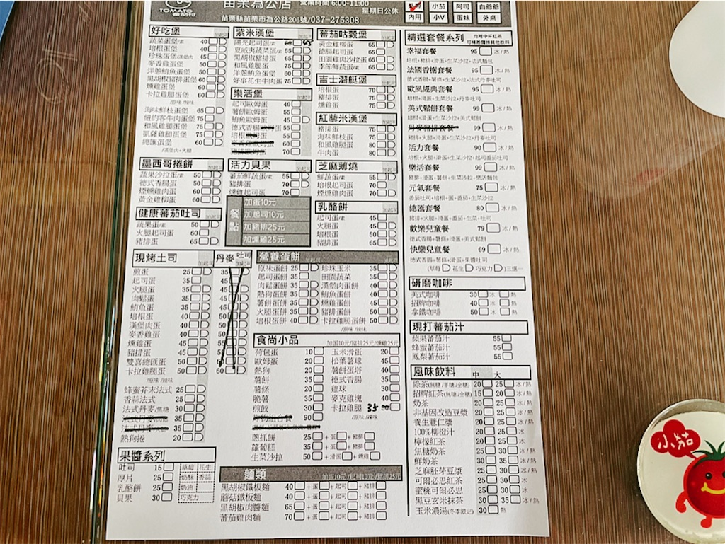 f:id:yasumarutaiwan:20210906140724j:plain
