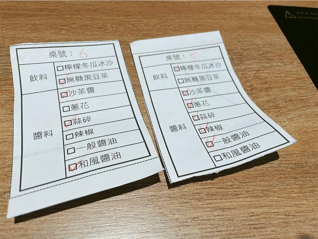 f:id:yasumarutaiwan:20210927172253j:plain