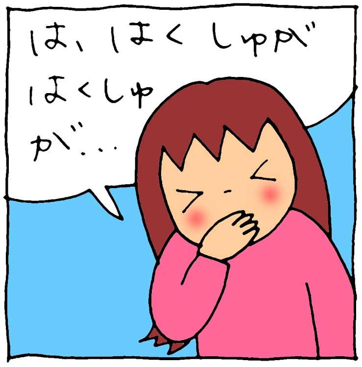 f:id:yasumi-08:20150307210536j:plain
