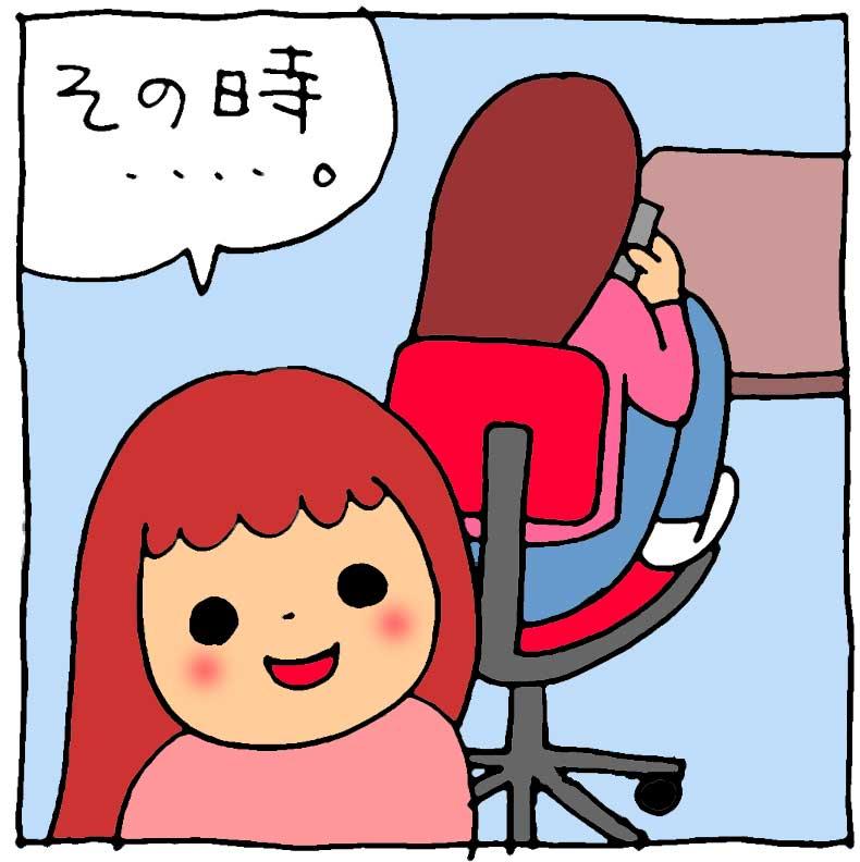 f:id:yasumi-08:20150408130009j:plain
