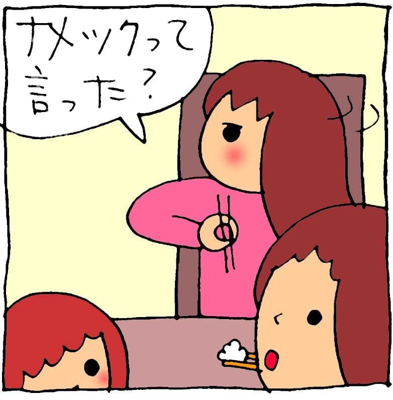 f:id:yasumi-08:20150505223326j:plain