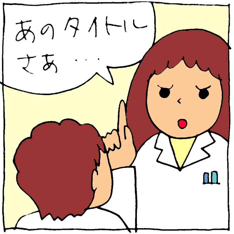 f:id:yasumi-08:20150902223857j:plain