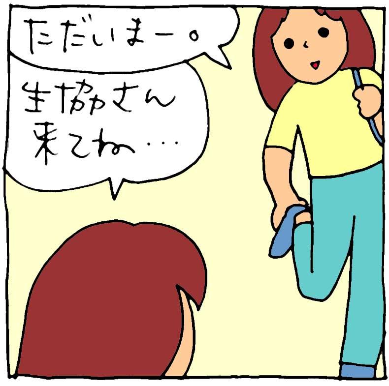 f:id:yasumi-08:20150915143000j:plain
