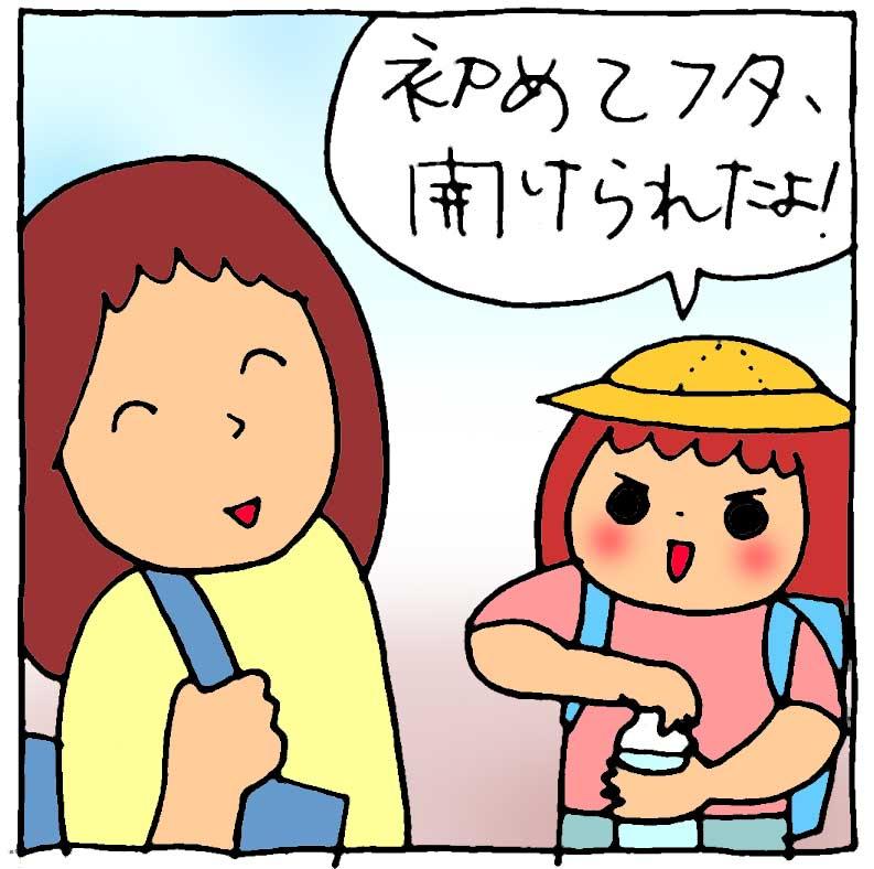 f:id:yasumi-08:20150918115438j:plain