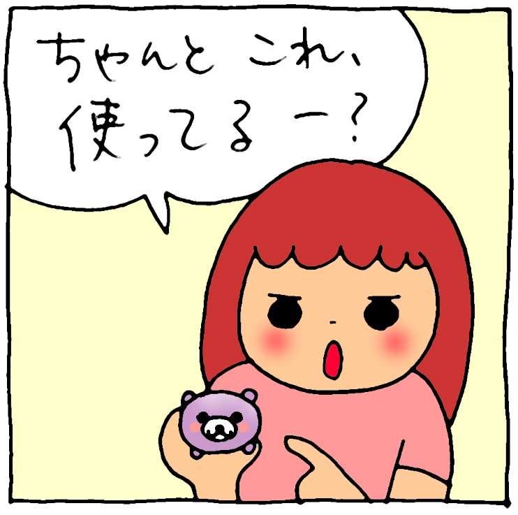 f:id:yasumi-08:20151005233526j:plain