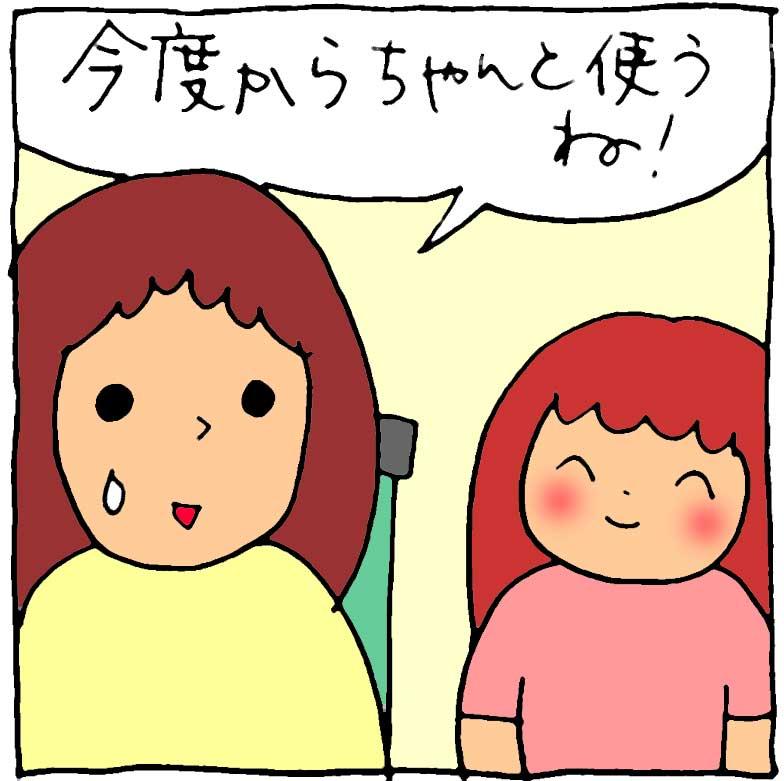 f:id:yasumi-08:20151005233652j:plain