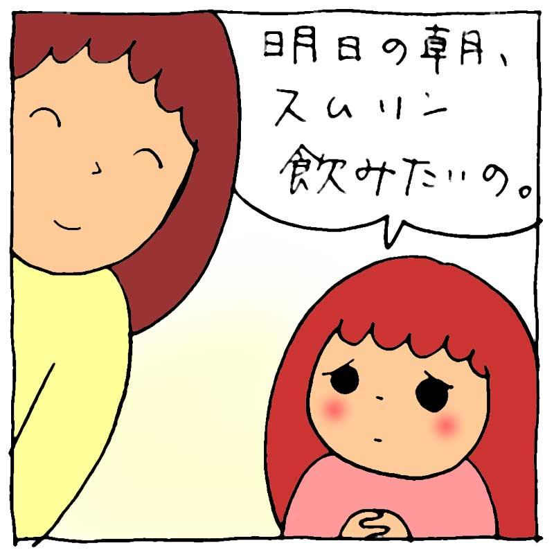 f:id:yasumi-08:20151025222901j:plain