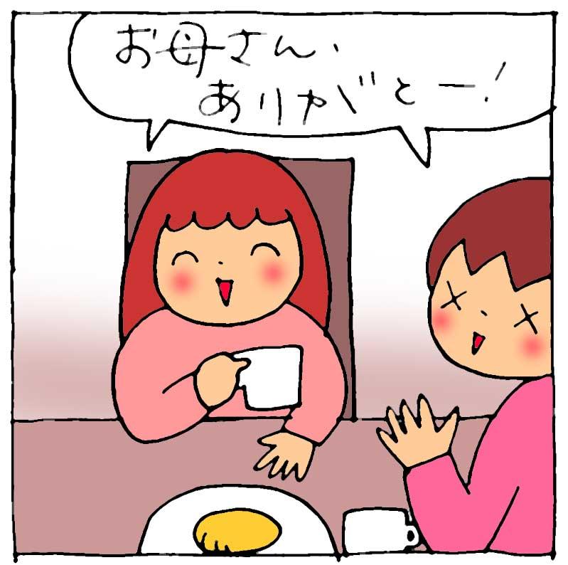 f:id:yasumi-08:20151025222902j:plain