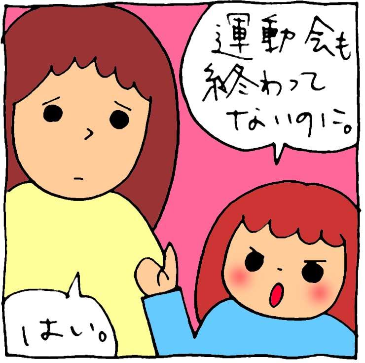 f:id:yasumi-08:20151027105231j:plain