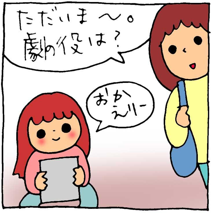 f:id:yasumi-08:20151027105232j:plain