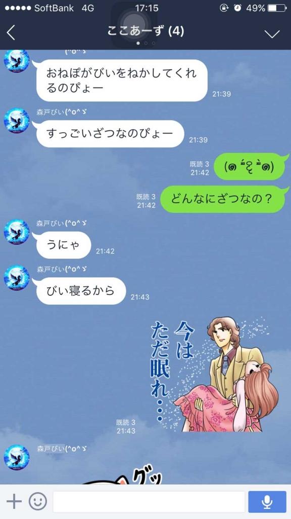 f:id:yasumi-08:20160120135350j:plain