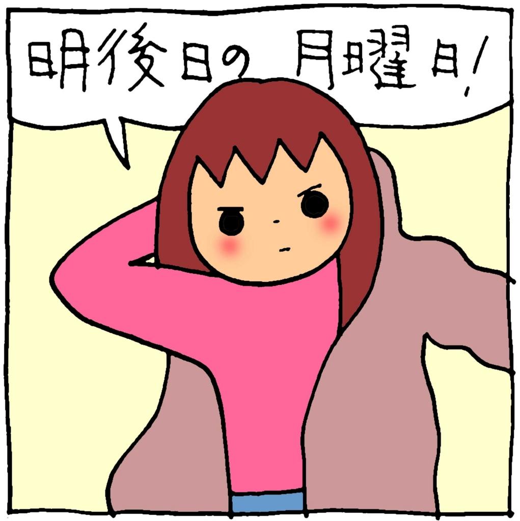 f:id:yasumi-08:20160303133540j:plain