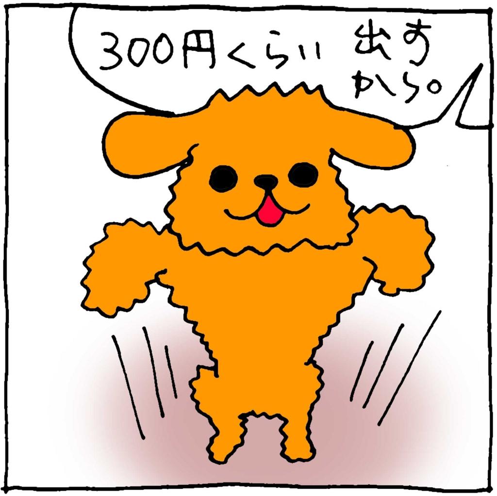 f:id:yasumi-08:20160303133639j:plain