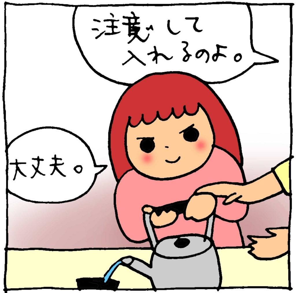 f:id:yasumi-08:20160303134919j:plain