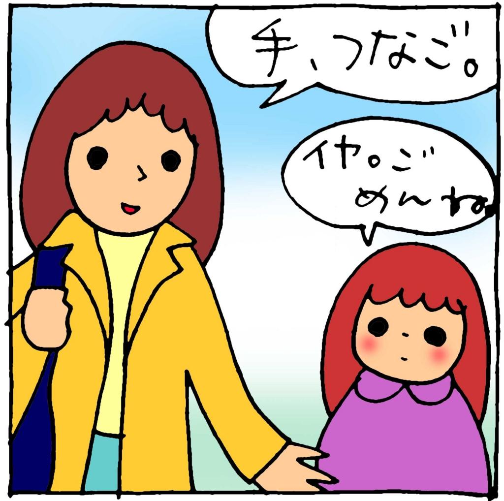 f:id:yasumi-08:20160405211801j:plain
