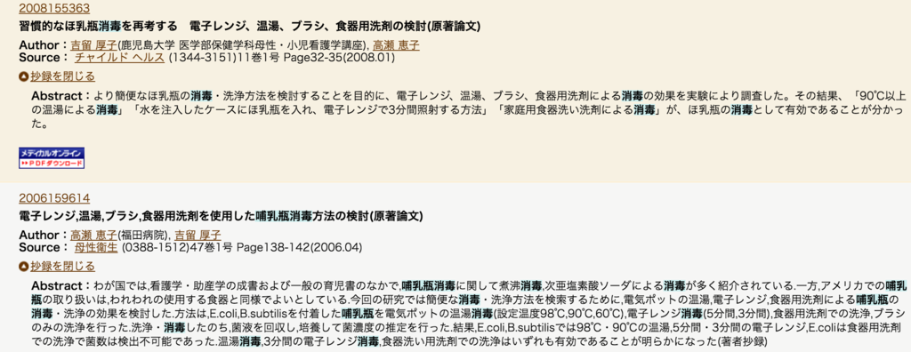 f:id:yasumi-08:20160421112956p:plain